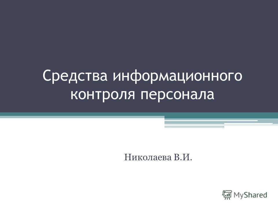 Средства информационного контроля персонала Николаева В.И.