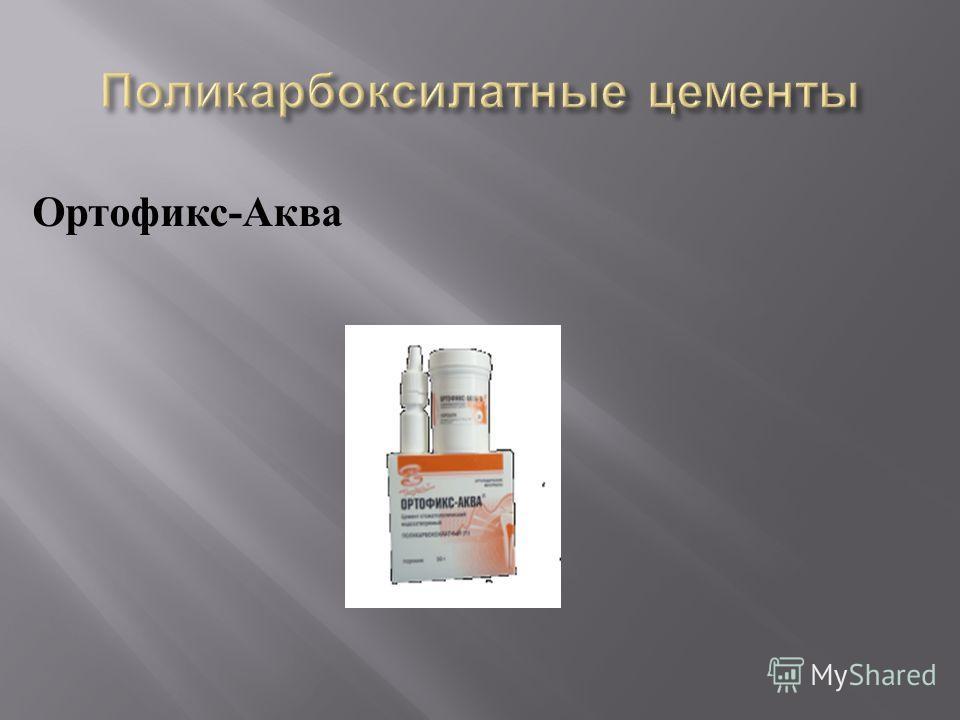 Ортофикс - Аква
