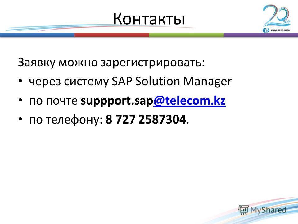 Контакты Заявку можно зарегистрировать: через систему SAP Solution Manager по почте suppport.sap@telecom.kz@telecom.kz по телефону: 8 727 2587304.