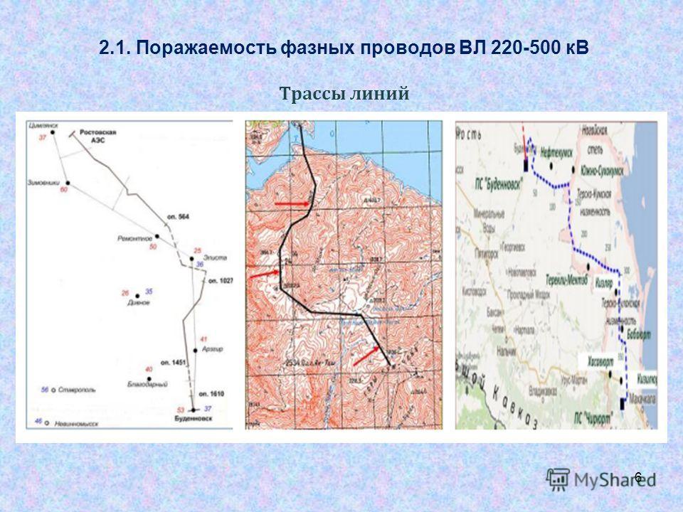 6 2.1. Поражаемость фазных проводов ВЛ 220-500 кВ Трассы линий