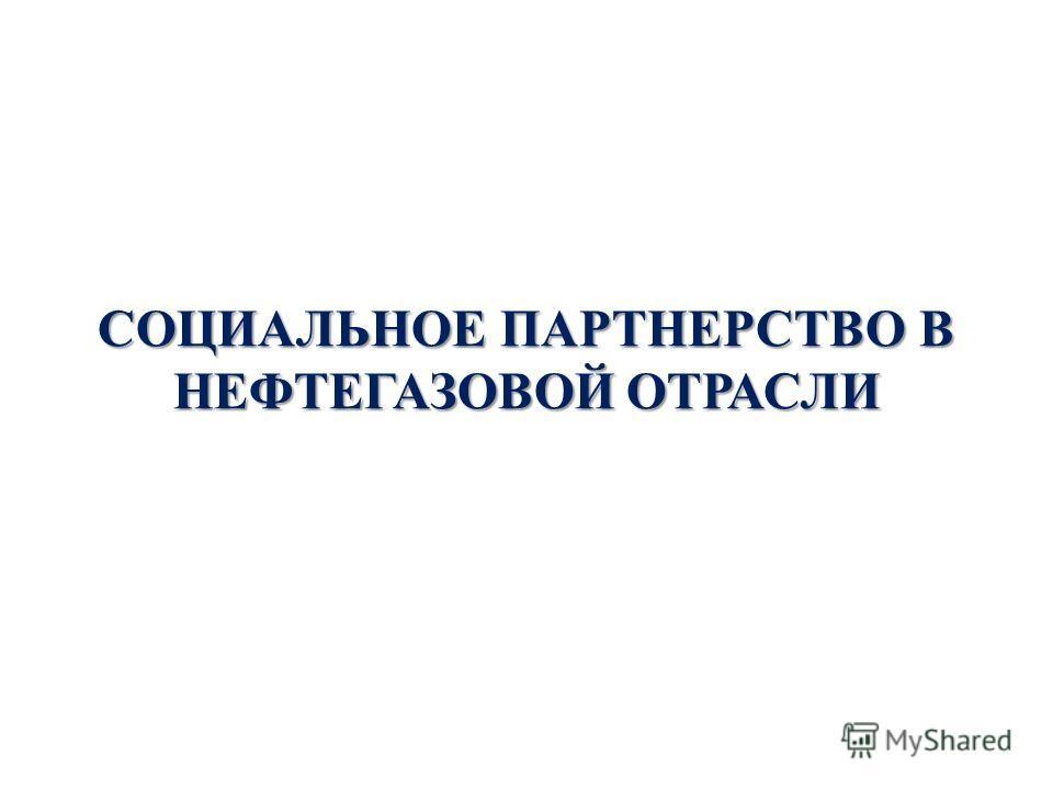 СОЦИАЛЬНОЕ ПАРТНЕРСТВО В НЕФТЕГАЗОВОЙ ОТРАСЛИ
