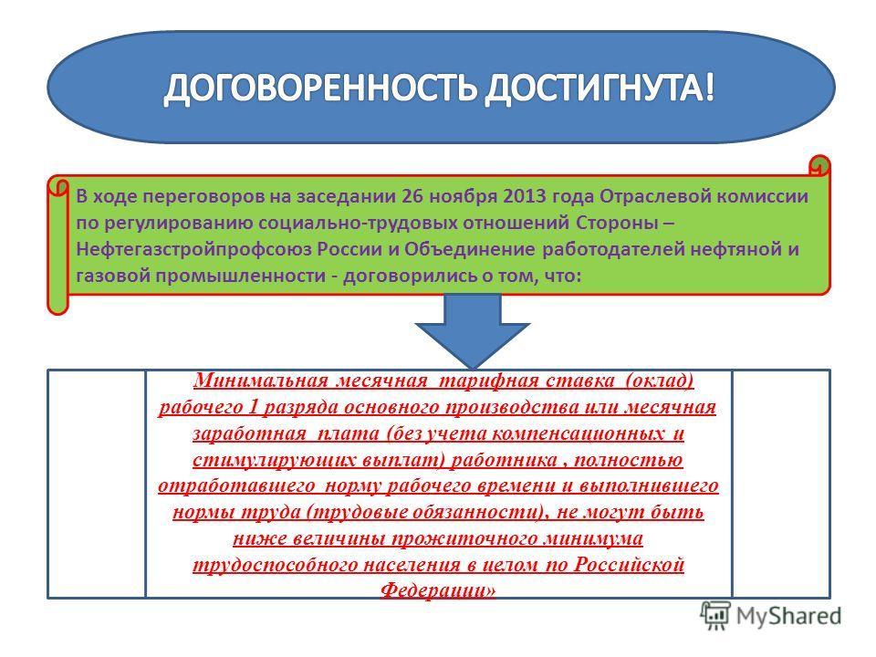 В ходе переговоров на заседании 26 ноября 2013 года Отраслевой комиссии по регулированию социально-трудовых отношений Стороны – Нефтегазстройпрофсоюз России и Объединение работодателей нефтяной и газовой промышленности - договорились о том, что: «Мин