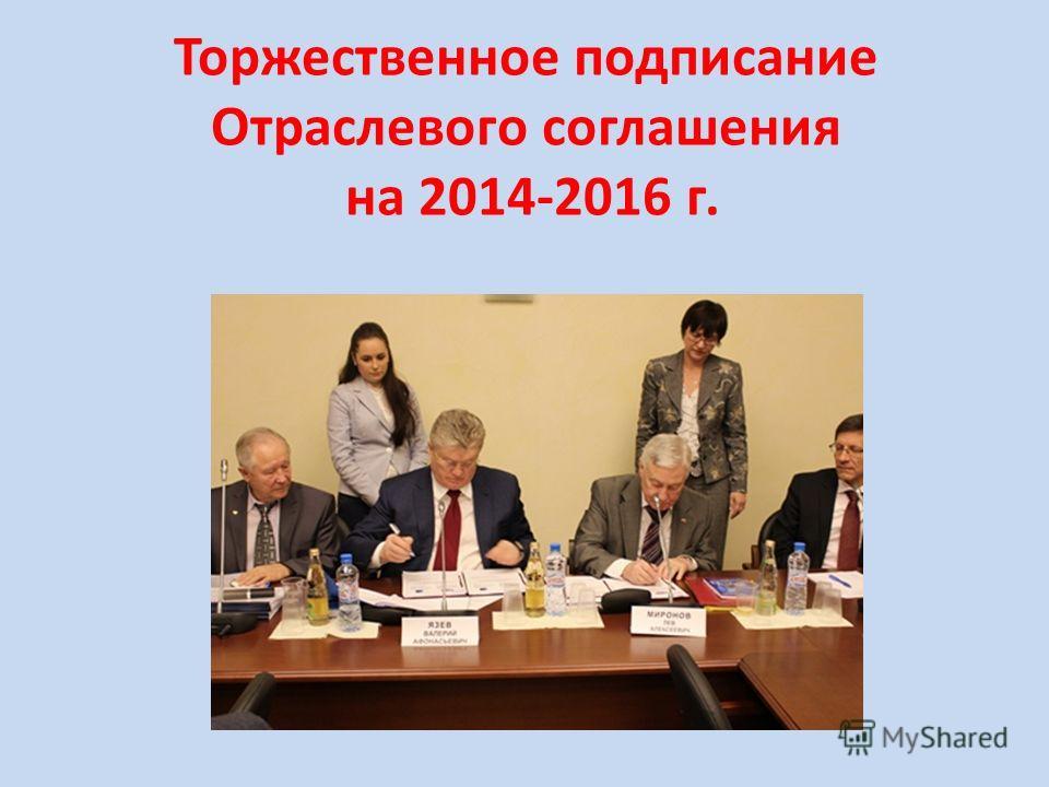 Торжественное подписание Отраслевого соглашения на 2014-2016 г.