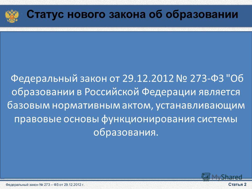 Федеральный закон от 29.12.2012 273-ФЗ Об образовании в Российской Федерации является базовым нормативным актом, устанавливающим правовые основы функционирования системы образования. Статус нового закона об образовании