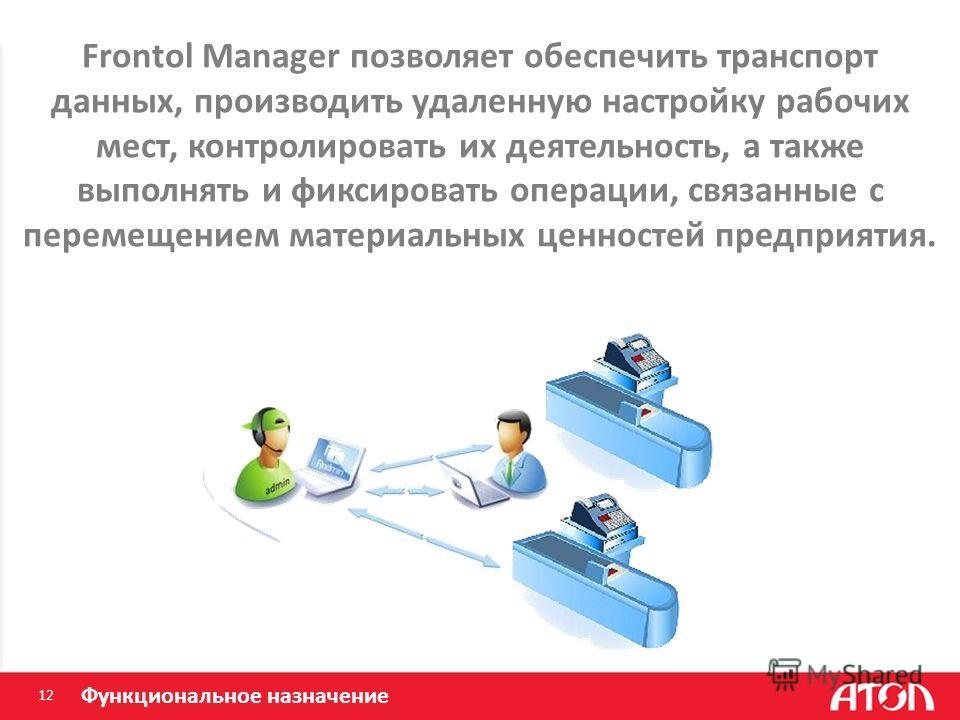 Frontol Manager позволяет обеспечить транспорт данных, производить удаленную настройку рабочих мест, контролировать их деятельность, а также выполнять и фиксировать операции, связанные с перемещением материальных ценностей предприятия. Функциональное