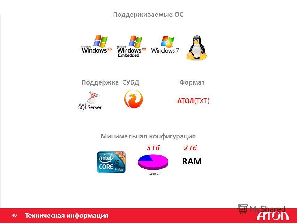 Техническая информация 40 Поддерживаемые ОС Поддержка СУБДФормат АТОЛ(TXT) Минимальная конфигурация 5 Гб 2 Гб RAM