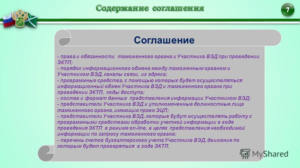 - права и обязанности таможенного органа и Участника ВЭД при проведении ЭКТП; - порядок информационного обмена между таможенным органом и Участником ВЭД, каналы связи, их адреса; - программные средства, с помощью которых будет осуществляться информац