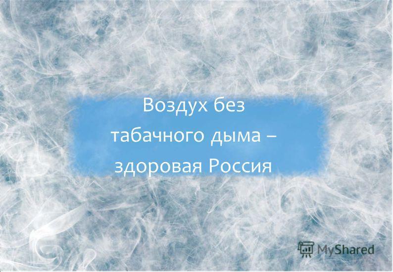 Воздух без табачного дыма – здоровая Россия