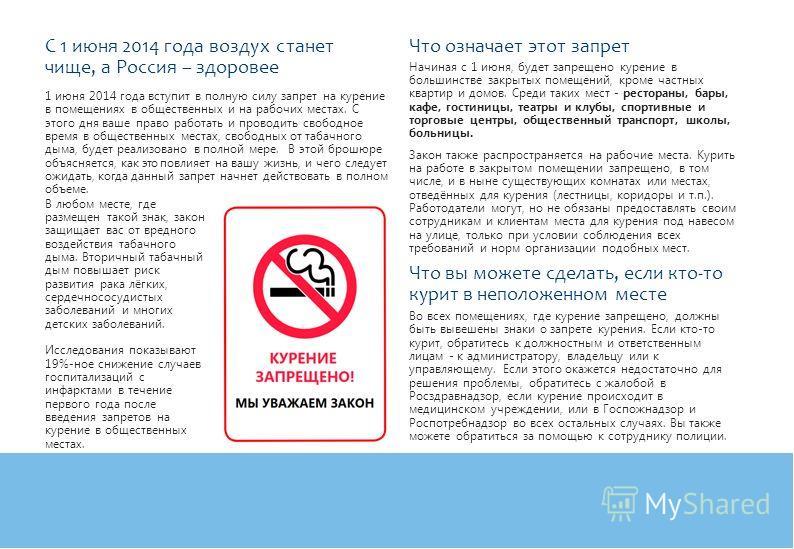 C 1 июня 2014 года воздух станет чище, а Россия – здоровее 1 июня 2014 года вступит в полную силу запрет на курение в помещениях в общественных и на рабочих местах. С этого дня ваше право работать и проводить свободное время в общественных местах, св