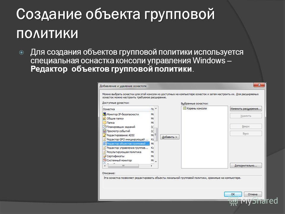 Создание объекта групповой политики Для создания объектов групповой политики используется специальная оснастка консоли управления Windows – Редактор объектов групповой политики.