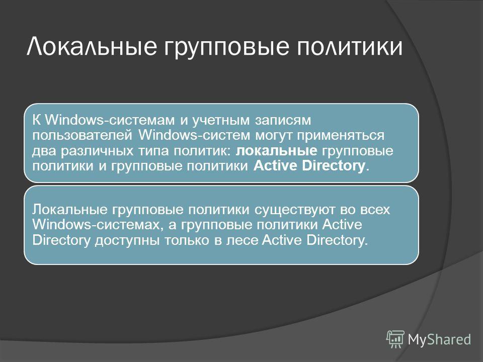 Локальные групповые политики К Windows-системам и учетным записям пользователей Windows-систем могут применяться два различных типа политик: локальные групповые политики и групповые политики Active Directory. Локальные групповые политики существуют в