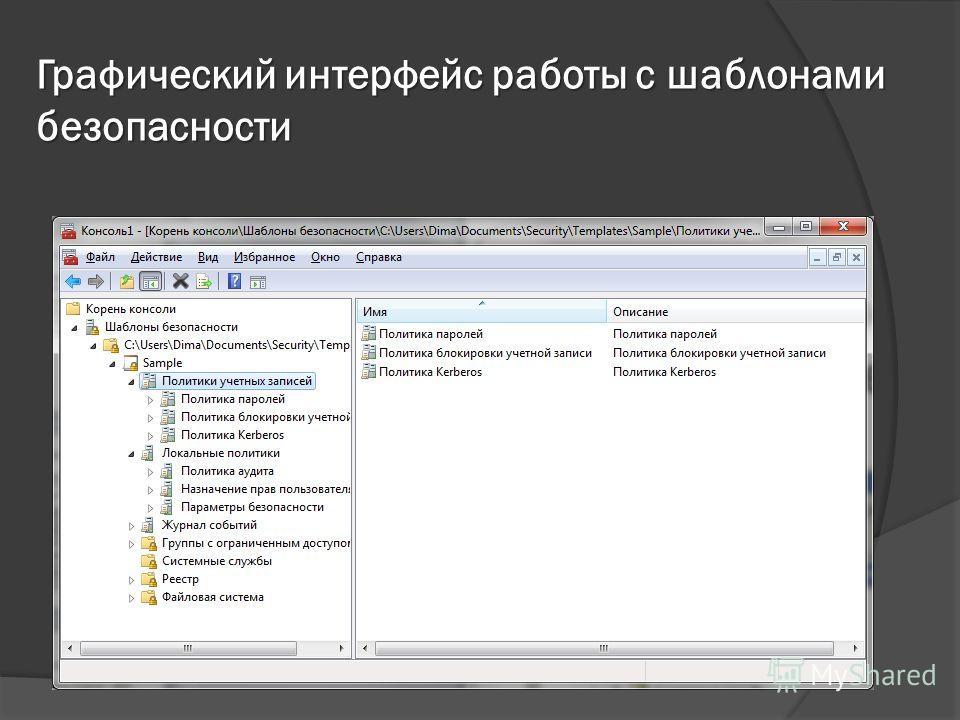 Графический интерфейс работы с шаблонами безопасности