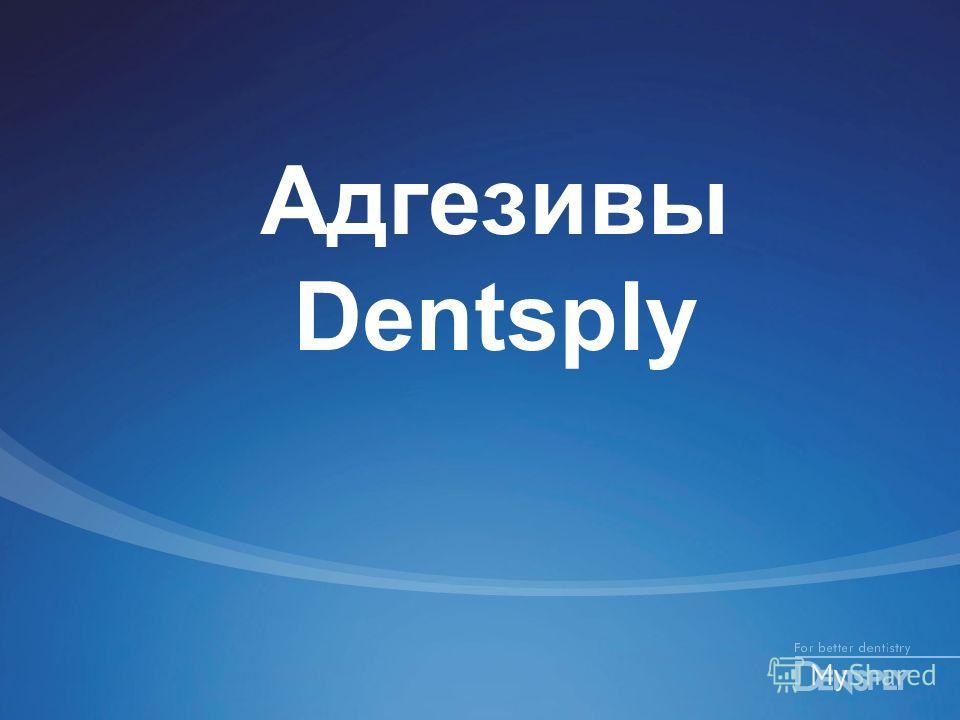 Адгезивы Dentsply