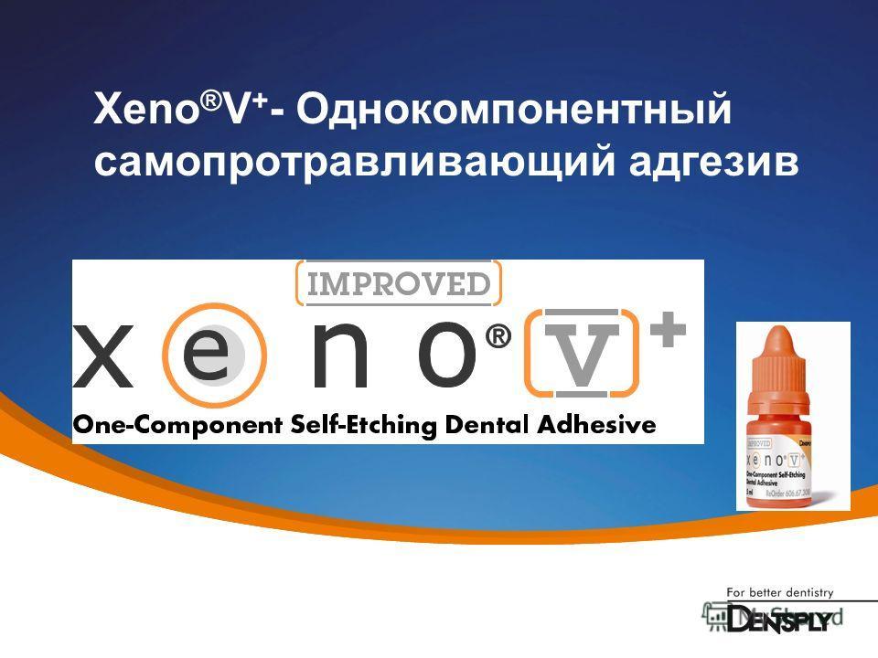 Xeno ® V + - Однокомпонентный самопротравливающий адгезив