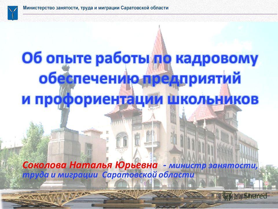 Соколова Наталья Юрьевна - министр занятости, труда и миграции Саратовской области