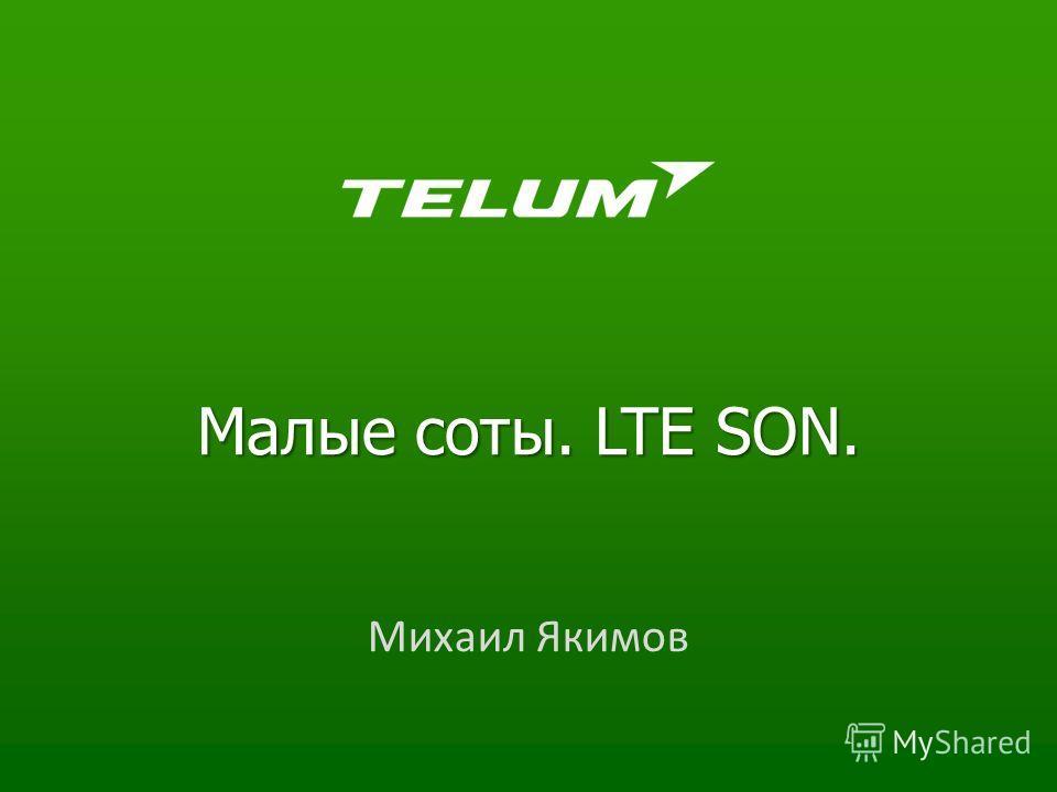 Малые соты. LTE SON. Михаил Якимов