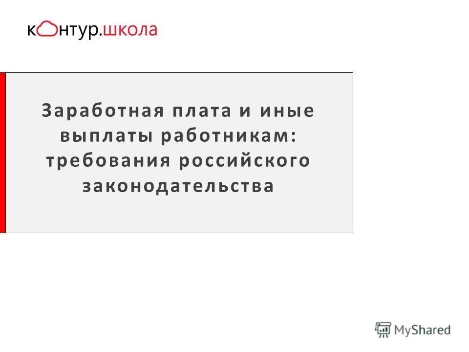 Заработная плата и иные выплаты работникам: требования российского законодательства
