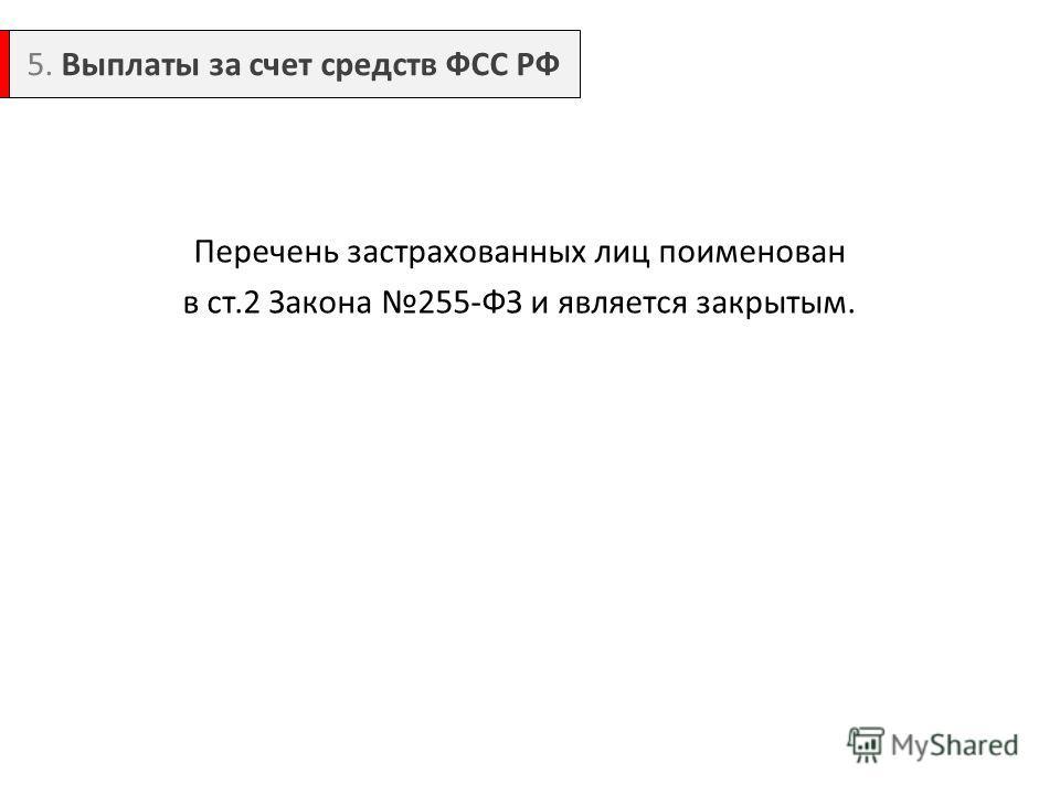 Перечень застрахованных лиц поименован в ст.2 Закона 255-ФЗ и является закрытым. 5. Выплаты за счет средств ФСС РФ
