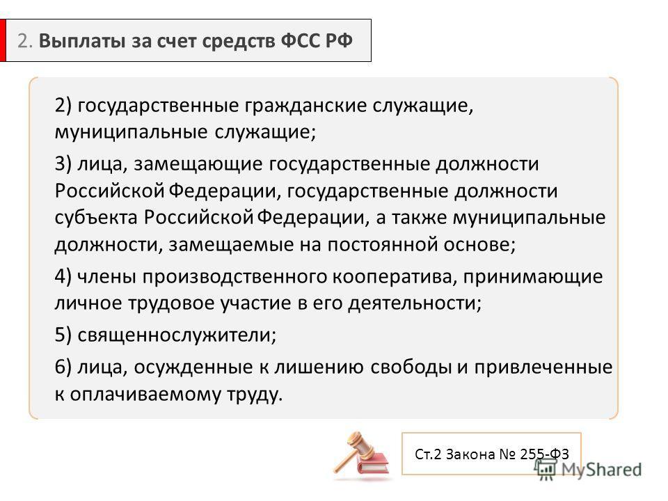 2) государственные гражданские служащие, муниципальные служащие; 3) лица, замещающие государственные должности Российской Федерации, государственные должности субъекта Российской Федерации, а также муниципальные должности, замещаемые на постоянной ос