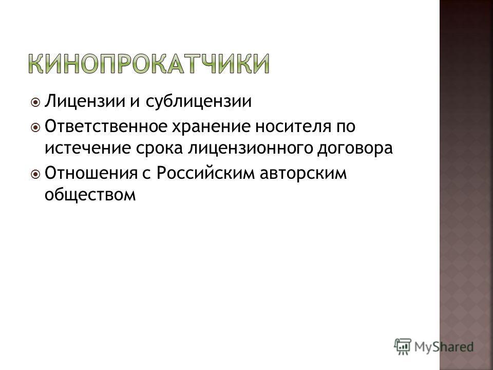 Лицензии и сублицензии Ответственное хранение носителя по истечение срока лицензионного договора Отношения с Российским авторским обществом