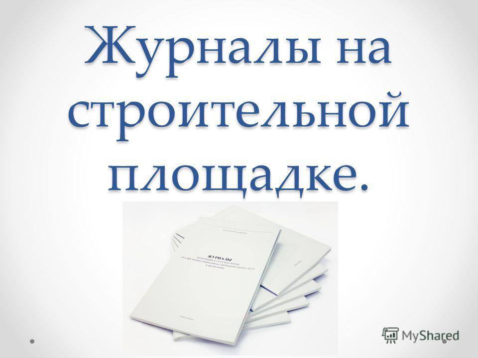 Журналы на строительной площадке.
