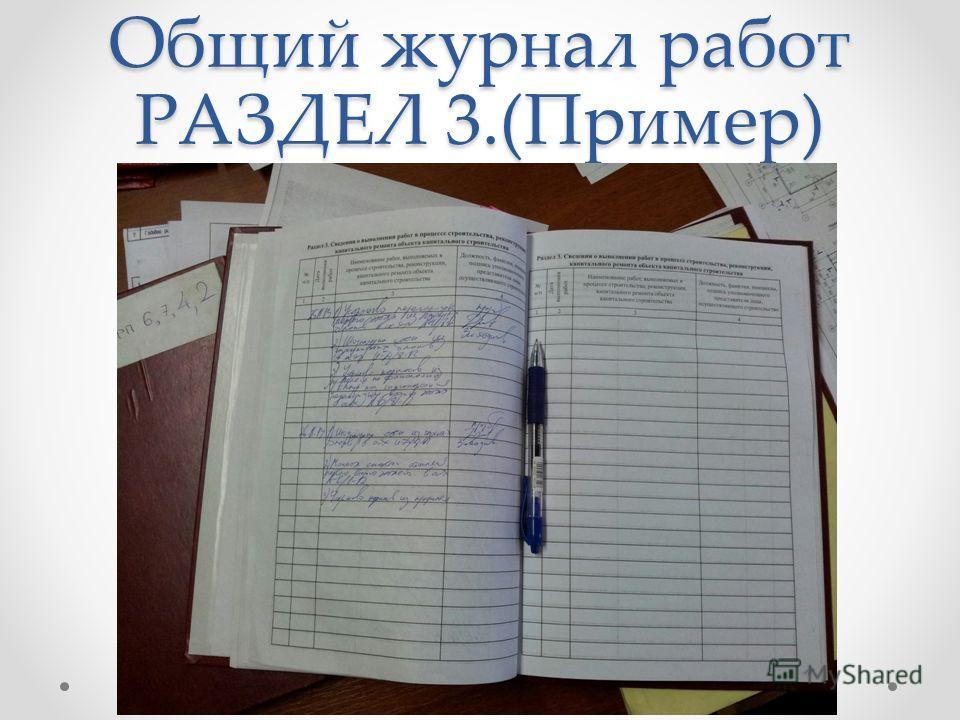 Общий журнал работ РАЗДЕЛ 3.(Пример)