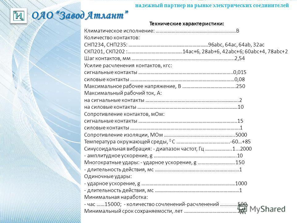 ОАО Завод Атлант надежный партнер на рынке электрических соединителей Технические характеристики: Климатическое исполнение: ……………………………………………………В Количество контактов: СНП234, СНП235: ……………………………………………………96abc, 64ac, 64ab, 32ac СКП201, СКП202 :………………