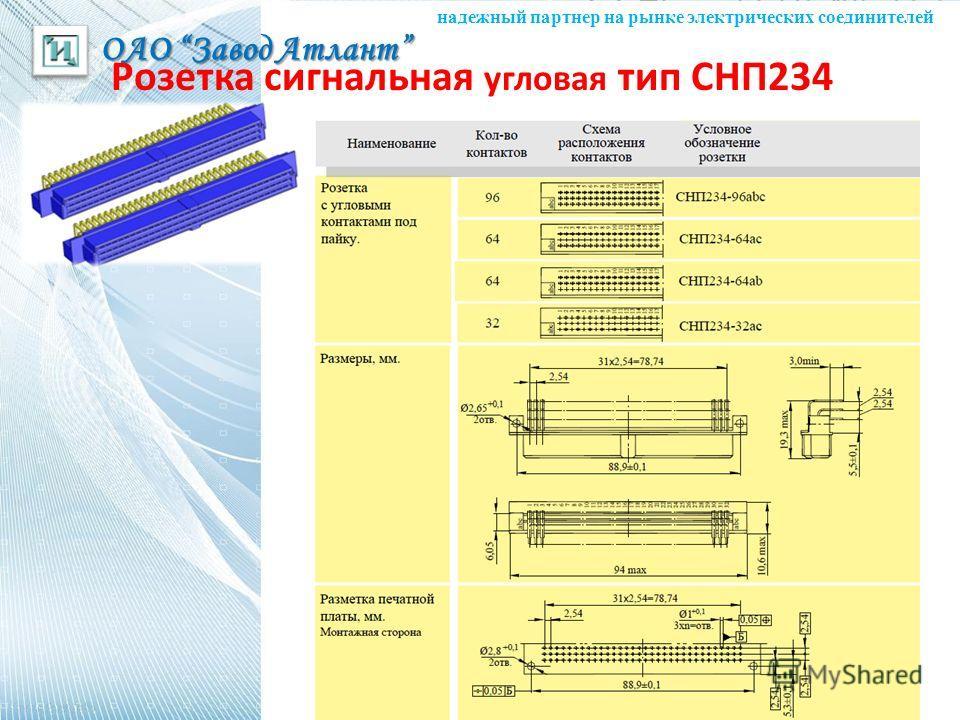 ОАО Завод Атлант надежный партнер на рынке электрических соединителей Розетка сигнальная угловая тип СНП234