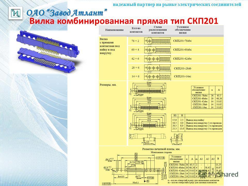 ОАО Завод Атлант надежный партнер на рынке электрических соединителей Вилка комбинированная прямая тип СКП201