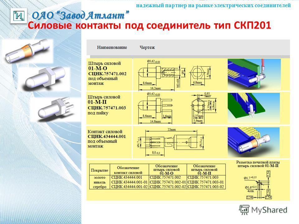 ОАО Завод Атлант надежный партнер на рынке электрических соединителей Силовые контакты под соединитель тип СКП201