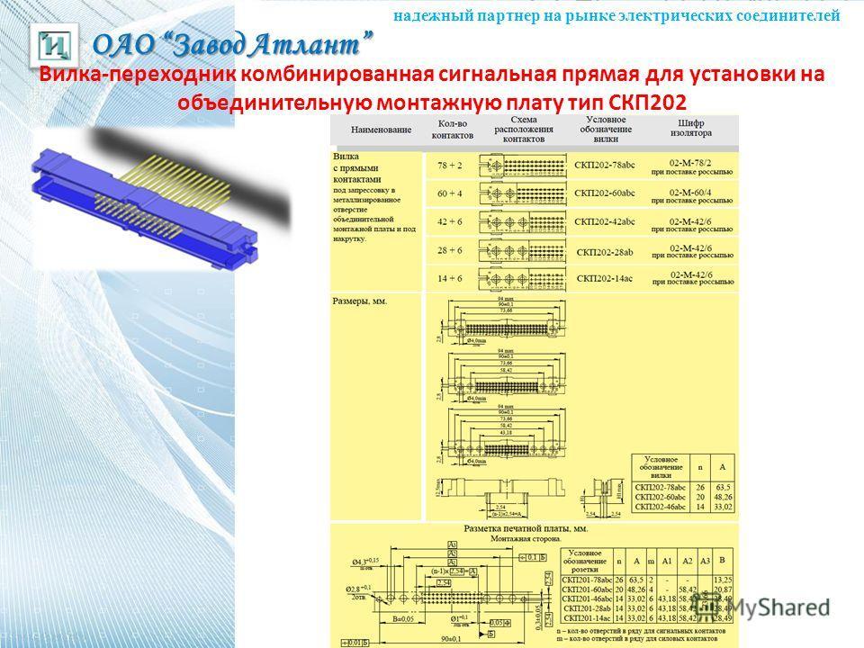 ОАО Завод Атлант надежный партнер на рынке электрических соединителей Вилка-переходник комбинированная сигнальная прямая для установки на объединительную монтажную плату тип СКП202