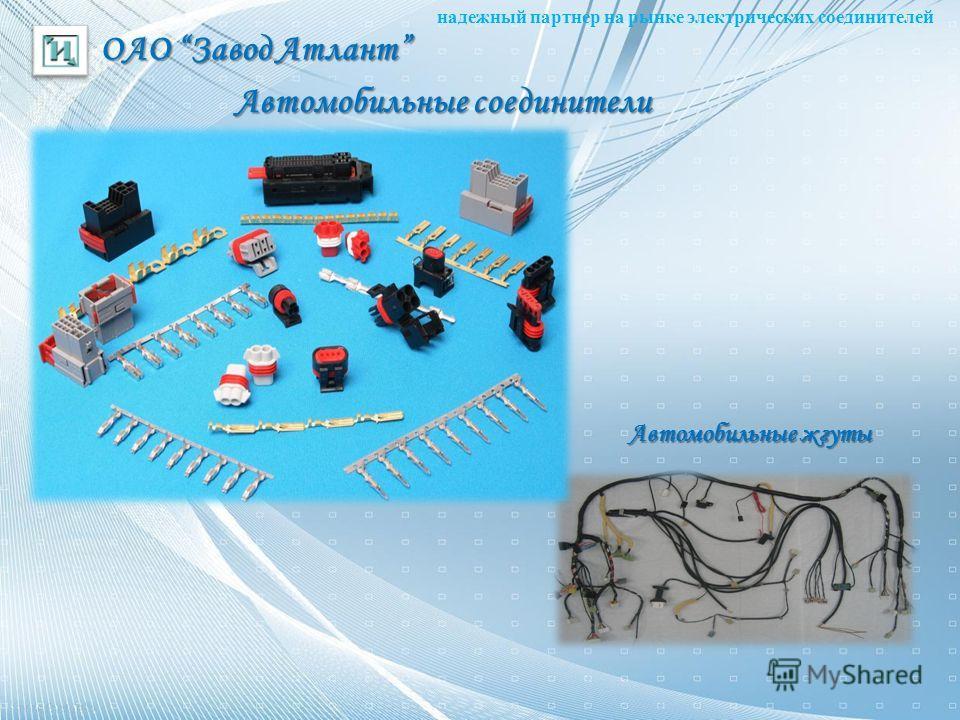 ОАО Завод Атлант надежный партнер на рынке электрических соединителей Автомобильные соединители Автомобильные жгуты