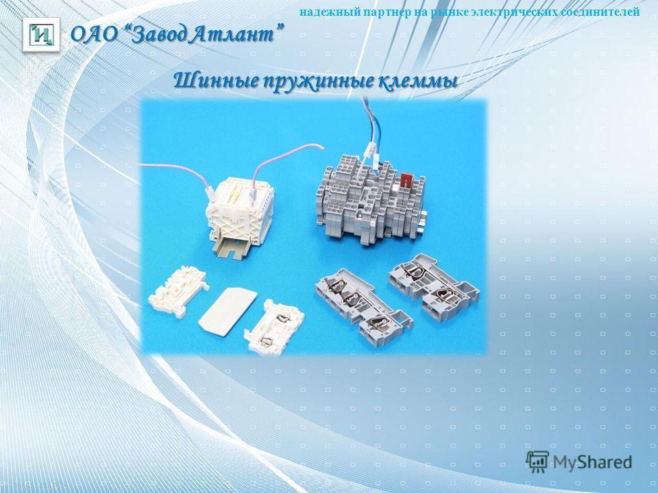ОАО Завод Атлант надежный партнер на рынке электрических соединителей Шинные пружинные клеммы