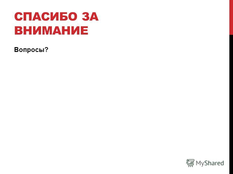 Презентация на тему РАЗРАБОТКА АВТОМАТИЗИРОВАННОЙ ИНФОРМАЦИОННОЙ  11 СПАСИБО ЗА ВНИМАНИЕ Вопросы