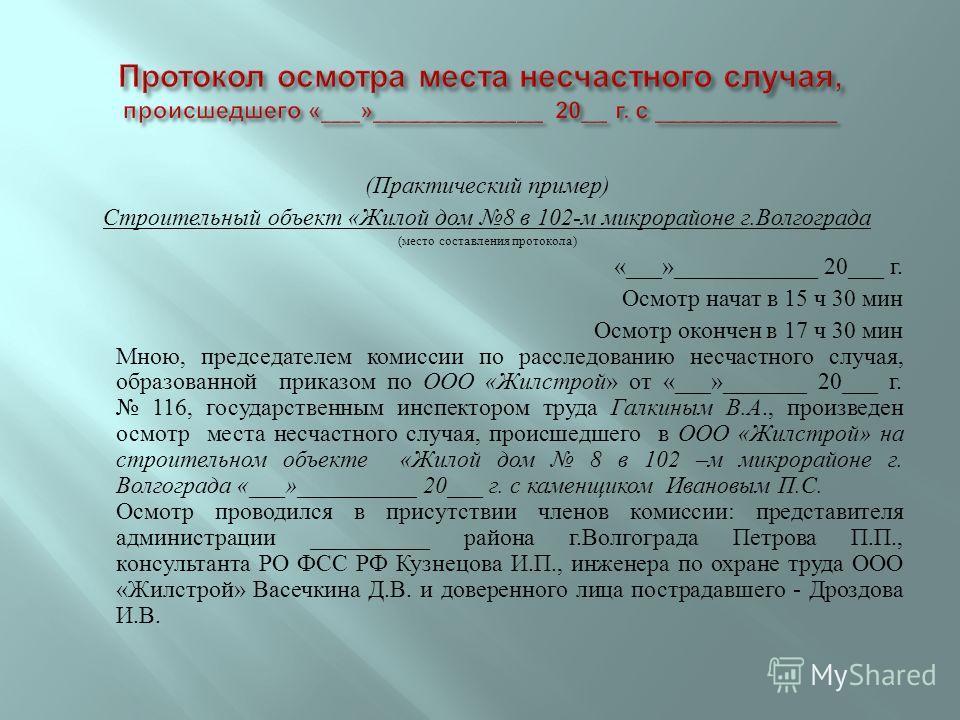 ( Практический пример ) Строительный объект « Жилой дом 8 в 102- м микрорайоне г. Волгограда ( место составления протокола ) «___»____________ 20___ г. Осмотр начат в 15 ч 30 мин Осмотр окончен в 17 ч 30 мин Мною, председателем комиссии по расследова
