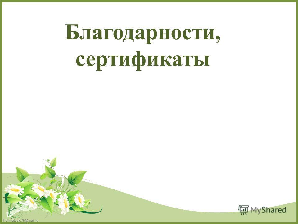 FokinaLida.75@mail.ru Благодарности, сертификаты