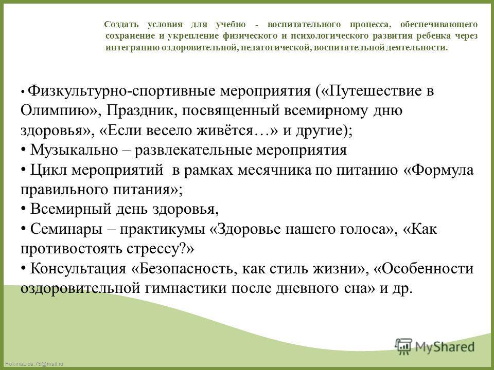 FokinaLida.75@mail.ru Создать условия для учебно - воспитательного процесса, обеспечивающего сохранение и укрепление физического и психологического развития ребенка через интеграцию оздоровительной, педагогической, воспитательной деятельности. Физкул