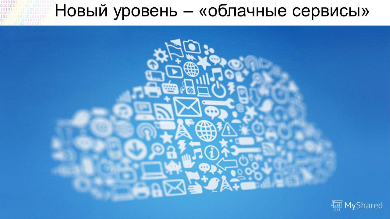 Новый уровень – «облачные сервисы»