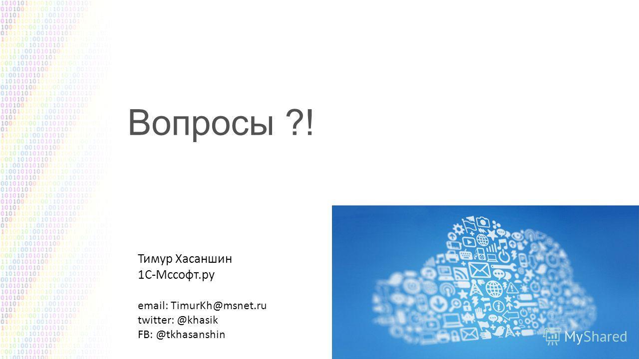 Вопросы ?! Тимур Хасаншин 1С-Мссофт.ру email: TimurKh@msnet.ru twitter: @khasik FB: @tkhasanshin