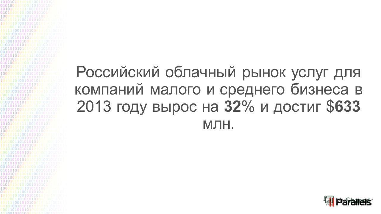 Российский облачный рынок услуг для компаний малого и среднего бизнеса в 2013 году вырос на 32% и достиг $633 млн.