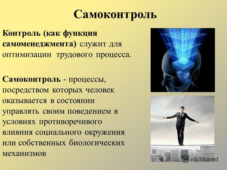 Контроль (как функция самоменеджмента) служит для оптимизации трудового процесса. Самоконтроль - процессы, посредством которых человек оказывается в состоянии управлять своим поведением в условиях противоречивого влияния социального окружения или соб