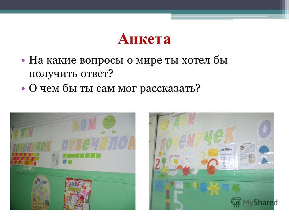 Анкета На какие вопросы о мире ты хотел бы получить ответ? О чем бы ты сам мог рассказать?