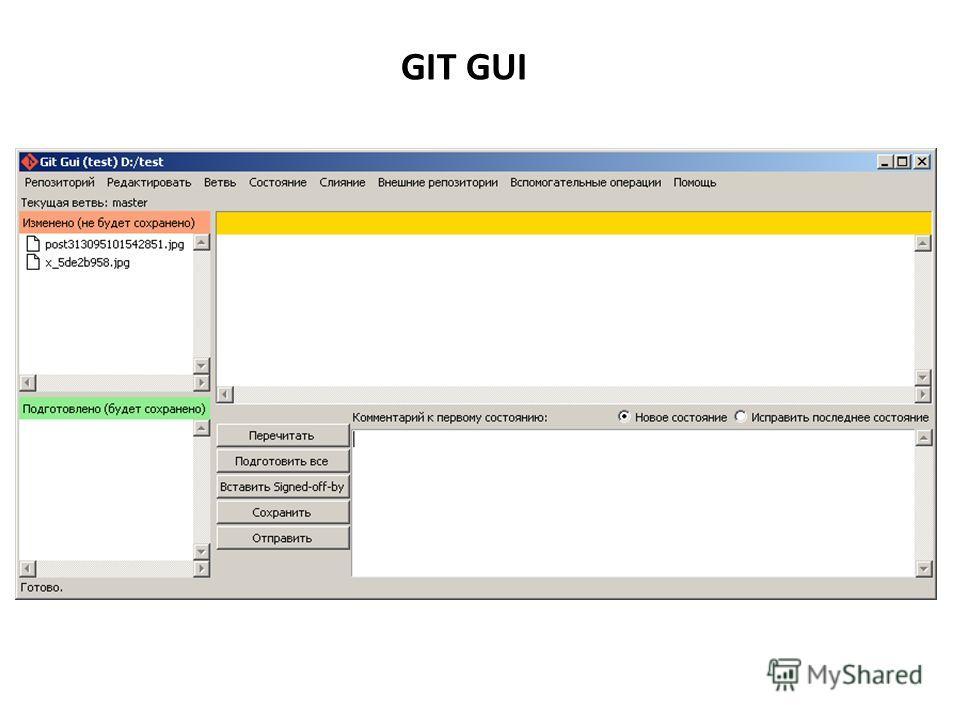GIT GUI
