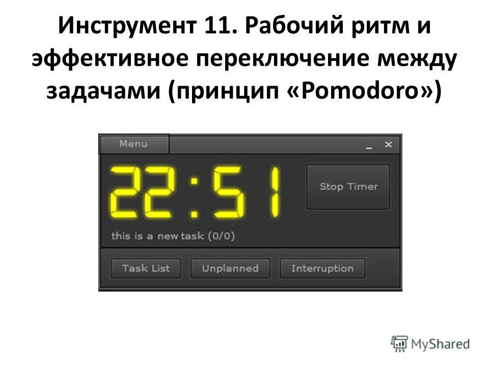 Инструмент 11. Рабочий ритм и эффективное переключение между задачами (принцип «Pomodoro»)