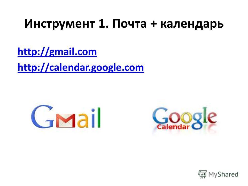 Инструмент 1. Почта + календарь http://gmail.com http://calendar.google.com