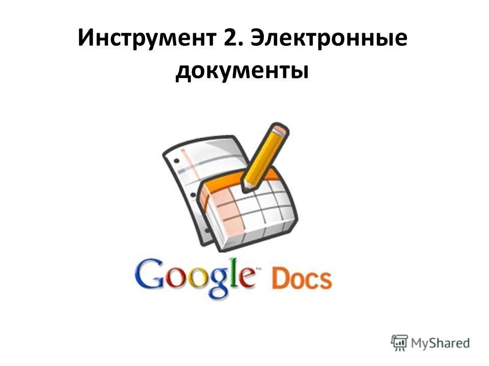 Инструмент 2. Электронные документы