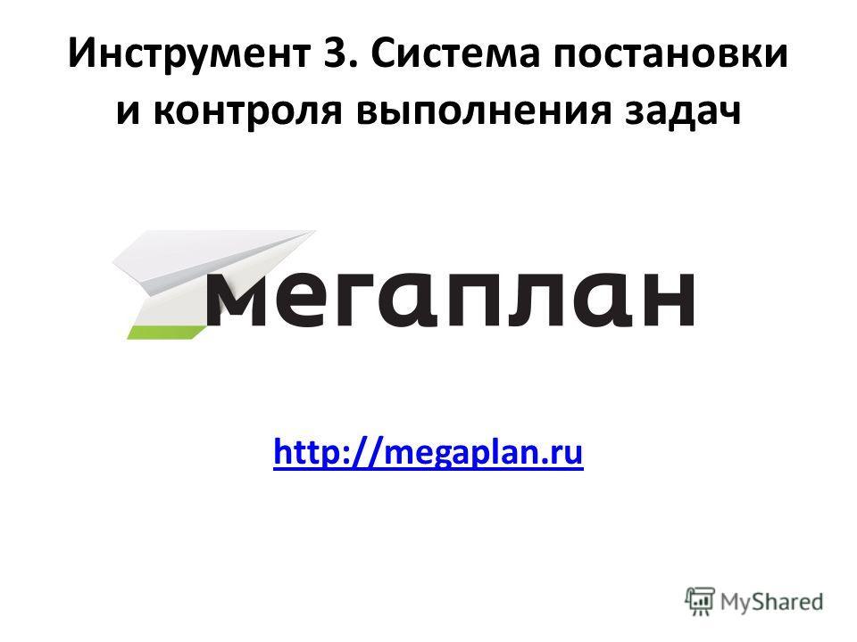 Инструмент 3. Система постановки и контроля выполнения задач http://megaplan.ru