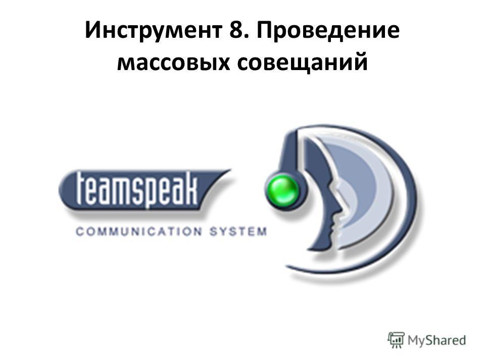 Инструмент 8. Проведение массовых совещаний