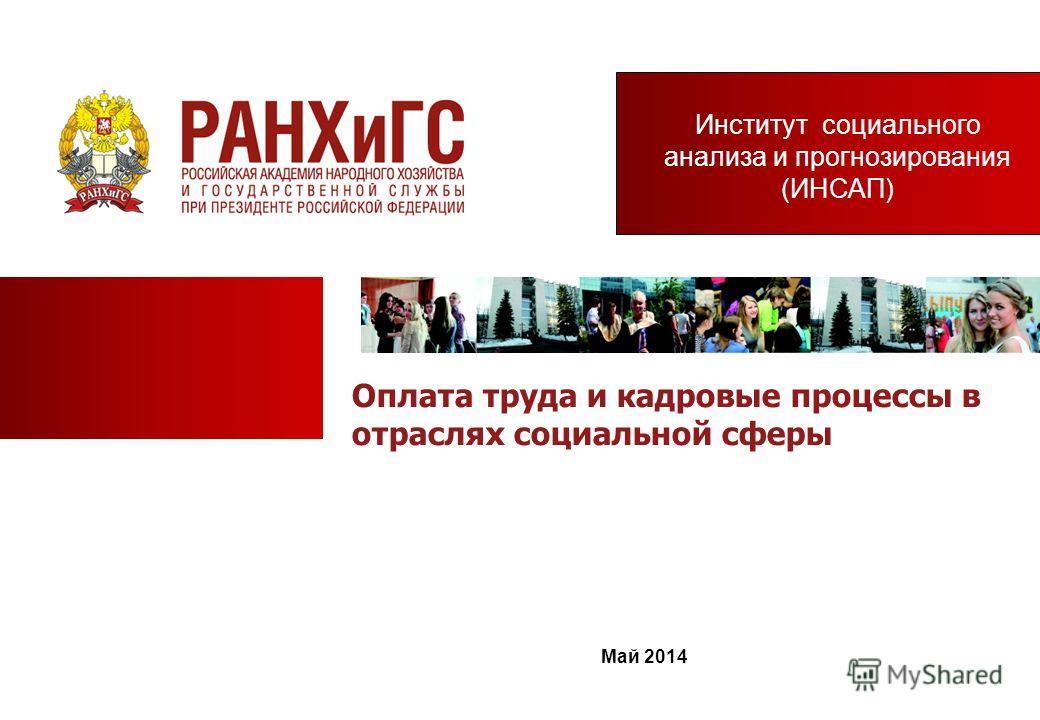 Оплата труда и кадровые процессы в отраслях социальной сферы Май 2014 Институт социального анализа и прогнозирования (ИНСАП)
