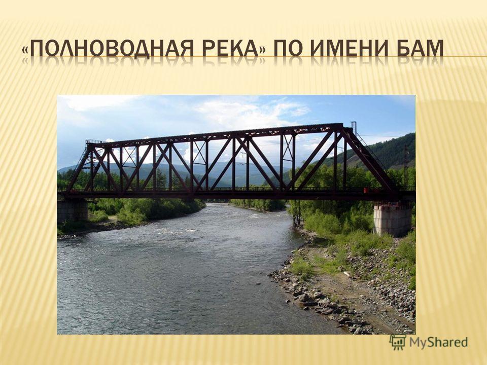 «полноводная река» по имени БАМ